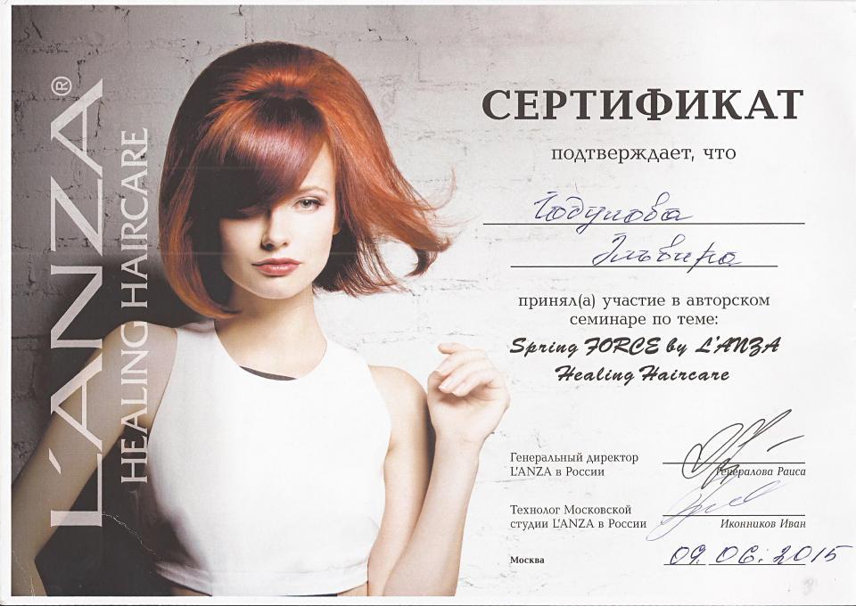 Еще парикмахерские дипломы Эльвира Годунова Сертификат lanza 2015