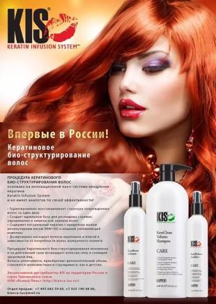 KIS куратиновое био-структурирование волос